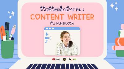 รีวิวชีวิตเด็กฝึกงาน! Content Writer กับ Hunsa.com