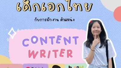 เด็กเอกไทยกับการฝึกงาน ตำแหน่ง Content Writer