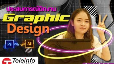 ฝึกงาน Graphic Design กับประสบการณ์สุดปัง