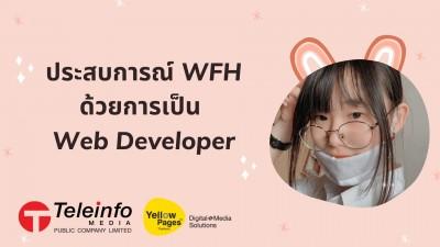 รีวิวประสบการณ์ WFH ด้วยการเป็น Web Developer