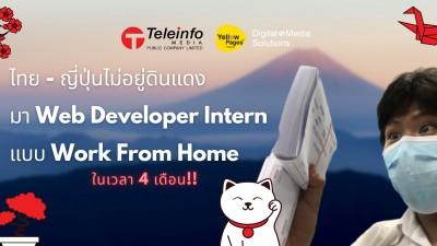 ไทยญี่ปุ่นไม่อยู่ดินแดง มา Web Developer Intern แบบ Work From Home ในเวลา 4 เดือน!!