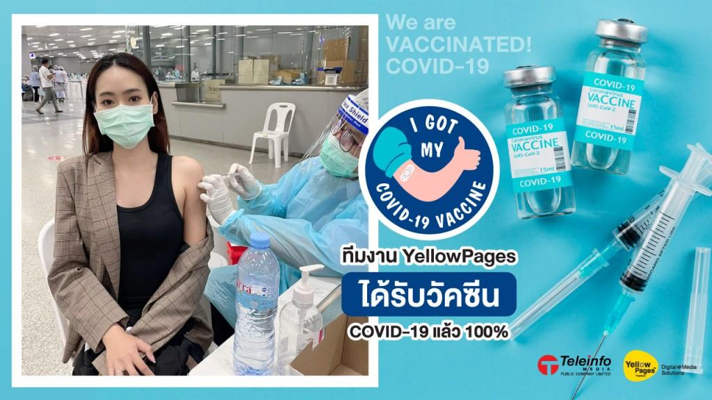 ทีมงาน YellowPages รับวัคซีนครบ 2 เข็ม สร้างความมั่นใจให้ลูกค้า