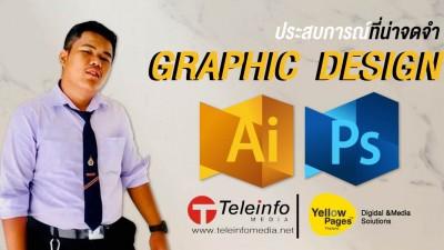 ประสบการณ์ที่น่าจดจำ Graphic Design