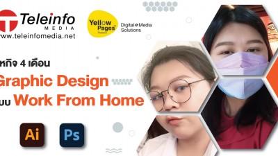 สหกิจ 4 เดือน Graphic Design แบบ Work From Home